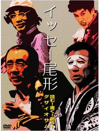 Issei dvd cover